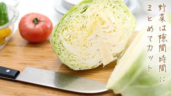 野菜は隙間時間にまとめてカット