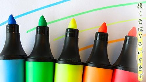 5色の蛍光ペン
