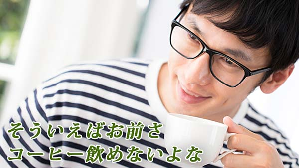 コーヒーを飲む男