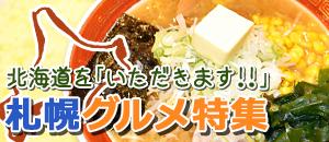 札幌グルメ特集