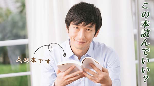 人の本を勝手に読む男