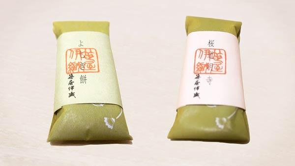 「桜道明寺」と「よもぎ餅」