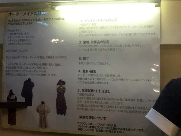 「オーダーメイドの方法」のポスター
