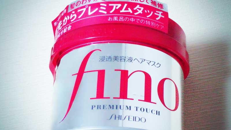 資生堂のプレミアタッチ/浸透美容液ヘアマスク/フィーノ