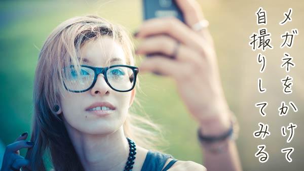 眼鏡をかけて自撮りする女性