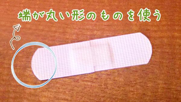 絆創膏は端が丸い形のものを使う