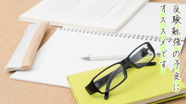手帳と勉強道具