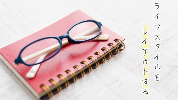 手帳と眼鏡