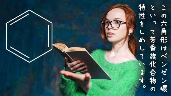 知識豊富な女性