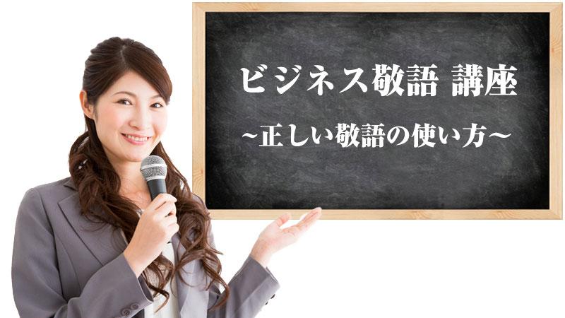 ビジネス敬語の正しい使い方を身に着ける基本講座