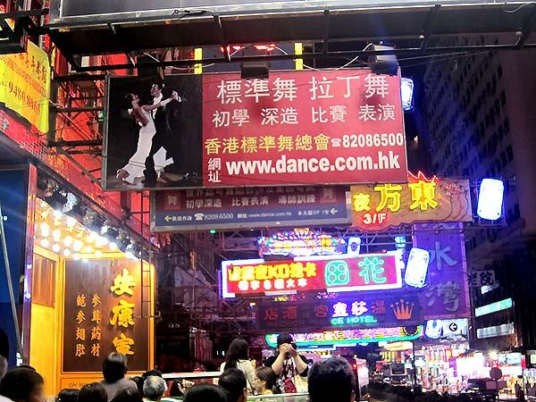 香港の看板