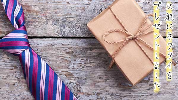 ネクタイとプレゼント