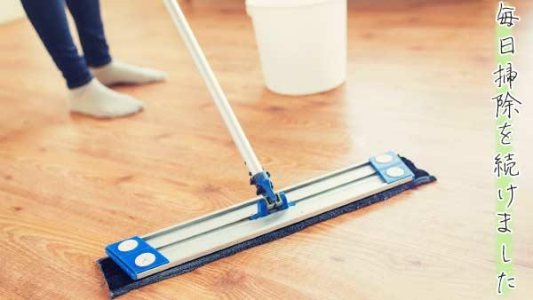 床を掃除する