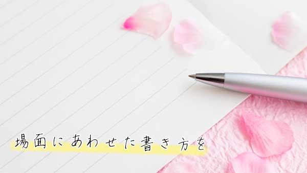 桜の花びらと手紙
