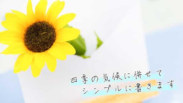 向日葵と手紙