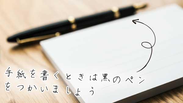 便箋とペン