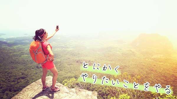 山頂からの絶景を眺める女性