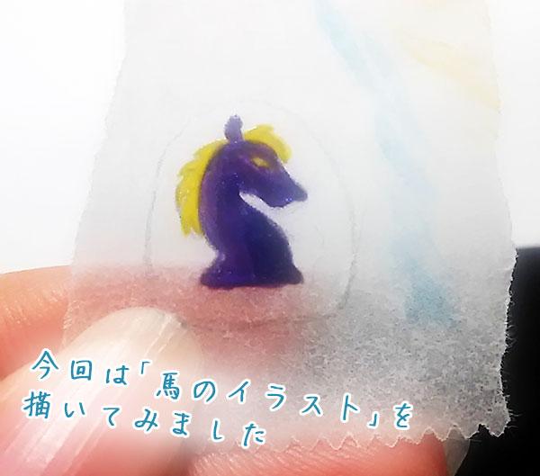 馬のイラストを描く