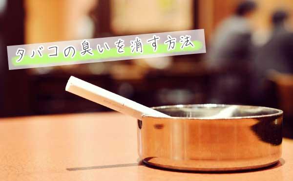 タバコの臭いを消す方法・ヤニ臭が漂う部屋や車もスッキリ