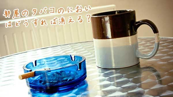 灰皿とコーヒーカップ