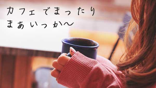 カフェでまったりする女性