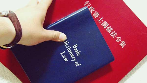 行政書士の本