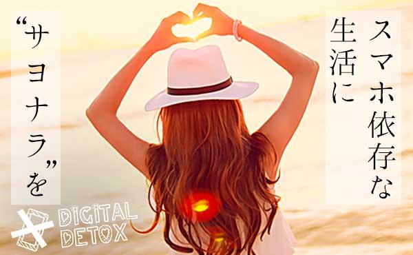 デジタルデトックスの方法・実践後もっと豊かさが手に入る