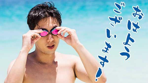 水中眼鏡をかけた男