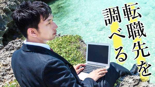 ノートパソコンで調べものをする男
