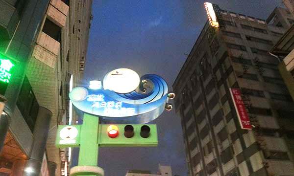 台湾の信号機