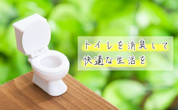 トイレを消臭する方法・嫌な臭いを消して快適に過ごす