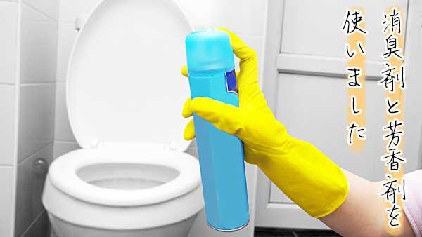 トイレと消臭スプレー