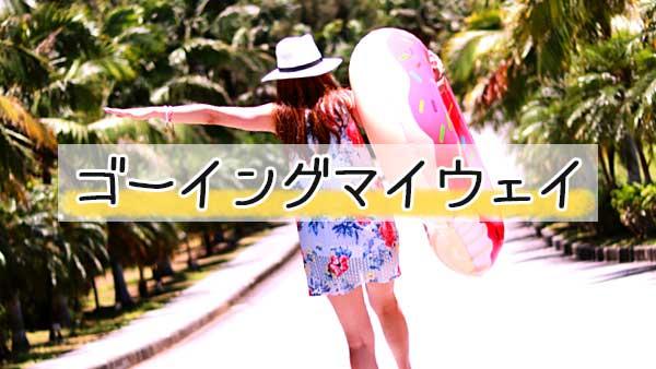浮き輪を持ち歩く女性