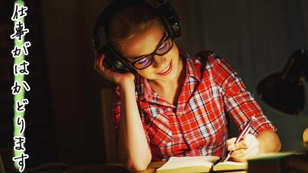 音楽を聞いて勉強している女性