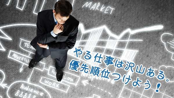 考えるビジネスマン