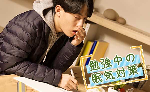 勉強中の眠気対策・こっくり寝ちゃう前に目がシャキッ!