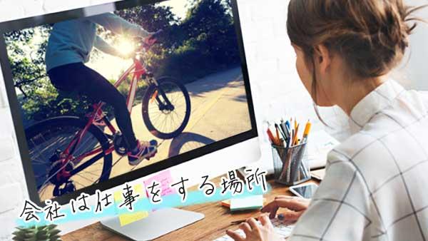 仕事中に自転車の写真を見る人