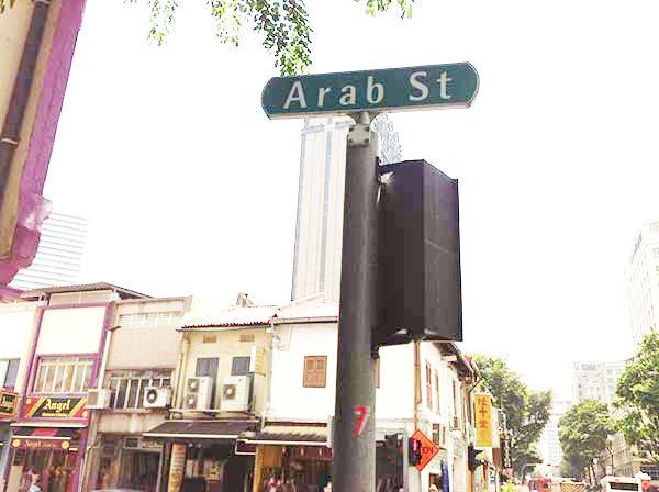 アラブストリートの標識