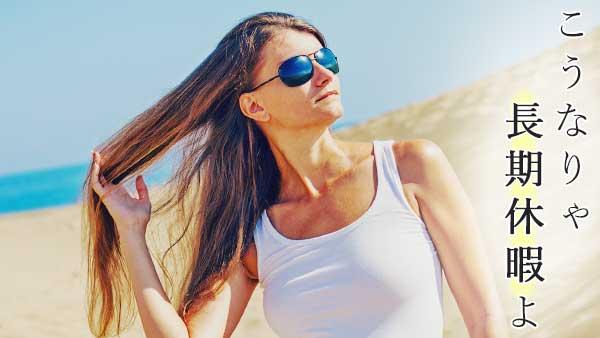 ビーチで長期休暇を取る女性
