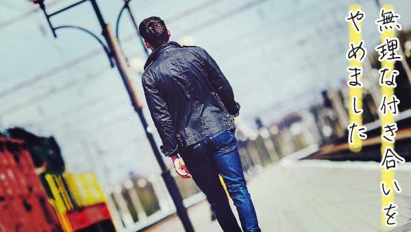 独り駅を歩く男