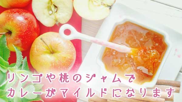 リンゴとジャム