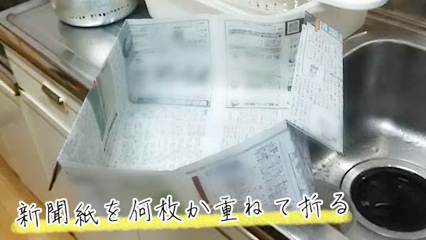 新聞紙で作った箱