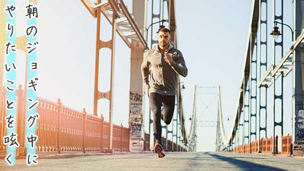 ジョギングする男
