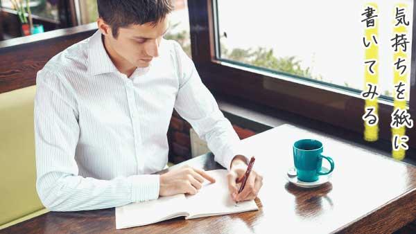 ノートに書く男