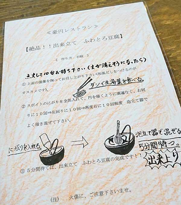 ふわとろ豆腐の作り方手順
