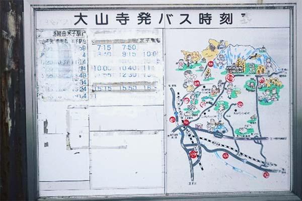 大山寺発バス時刻