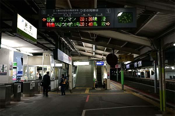米子駅のホーム