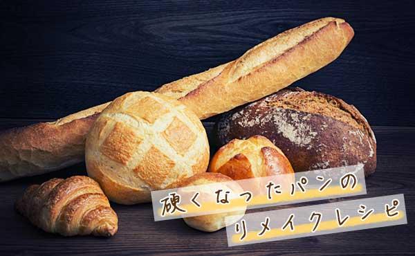 硬くなったパンが美味しく生まれ変わるお手軽レシピ