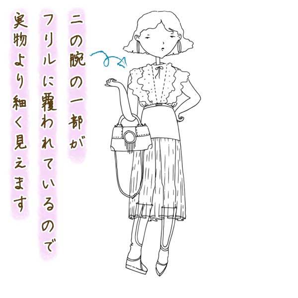 フリルの上着を着た女性