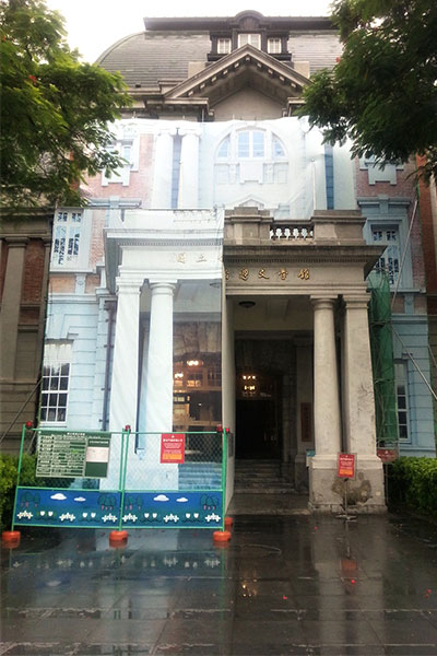 国立台湾文学館の前